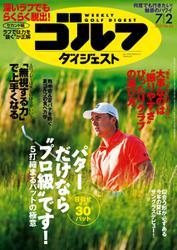 週刊ゴルフダイジェスト (2019/7/2号)