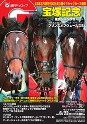 週刊Gallop(ギャロップ) (6月23日号)