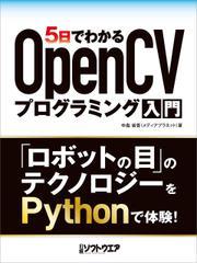 5日でわかるOpenCVプログラミング入門