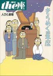 the座 特別号2 人びと劇場 きらめく星座(1999)