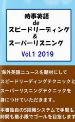 時事英語 de スピードリーディング&スーパーリスニング VOL.1 2019