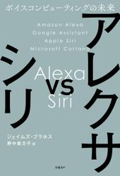 アレクサ vs シリ