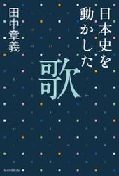 日本史を動かした歌(毎日新聞出版)