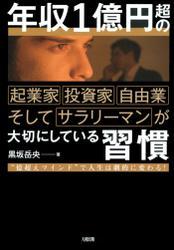 年収1億円超の起業家・投資家・自由業そしてサラリーマンが大切にしている習慣(大和出版)