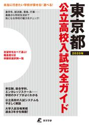 公立高校入試完全ガイド 東京都 2020年度