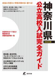 公立高校入試完全ガイド 神奈川県 2020年度