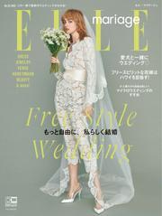 ELLE mariage(エル・マリアージュ) (35号)