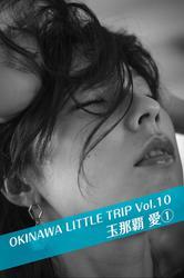 OKINAWA LITTLE TRIP Vol.10 玉那覇愛 ①