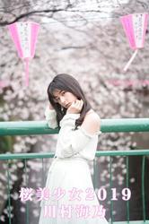 川村海乃 桜美少女2019