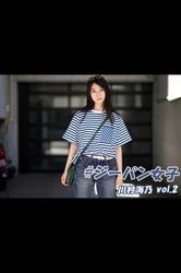 #ジーパン女子 003 川村海乃 vol.2