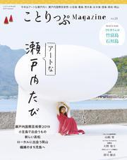 ことりっぷマガジン vol.21 2019夏