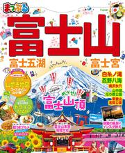 まっぷる富士山'20
