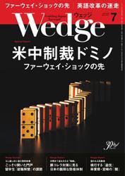 WEDGE(ウェッジ) (2019年7月号)