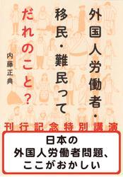 日本の外国人労働者問題、ここがおかしい(『外国人労働者・移民・難民ってだれのこと?』刊行記念特別講演)