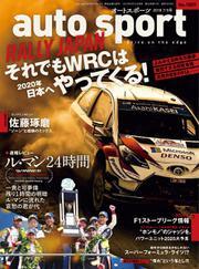 auto sport(オートスポーツ) (No.1509)