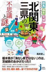 群馬・栃木・茨城 くらべてみたら? 「北関東三県」の不思議と謎