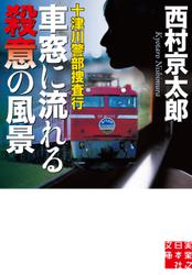 十津川警部捜査行 車窓に流れる殺意の風景