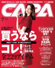 CAPA(キャパ) (2019年7月号)