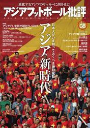 アジアフットボール批評specialissue08