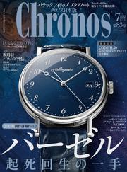 クロノス日本版 no.083