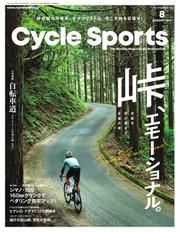Cycle Sports(サイクルスポーツ) (2019年8月号)