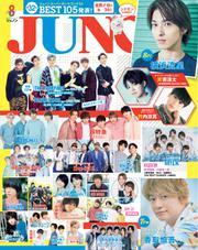 JUNON(ジュノン) (2019年8月号)