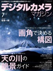 デジタルカメラマガジン (2019年7月号)