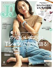 JJ(ジェイジェイ) (2019年8月号)