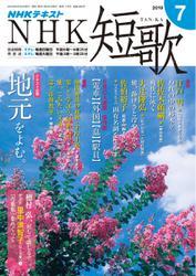 NHK 短歌 (2019年7月号)