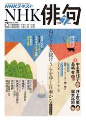 NHK 俳句 (2019年7月号)
