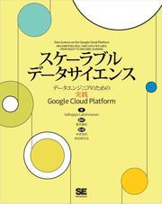 スケーラブルデータサイエンス データエンジニアのための実践Google Cloud Platform