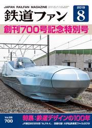 鉄道ファン2019年8月号