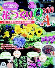 花づくりQ&A 300