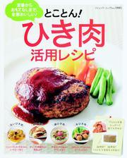 とことん!ひき肉活用レシピ
