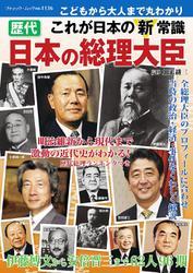歴代日本の総理大臣