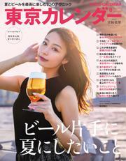 東京カレンダー (2019年8月号)