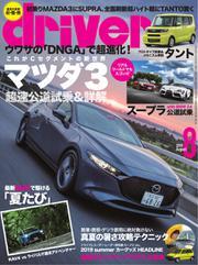 driver(ドライバー) (2019年8月号)