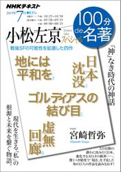 NHK 100分 de 名著小松左京スペシャル2019年7月【リフロー版】