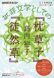 NHK こころをよむ批評文学としての『枕草子』『徒然草』2019年7月~9月【リフロー版】