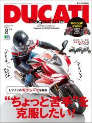 DUCATI Magazine(ドゥカティマガジン) (2019年8月号)