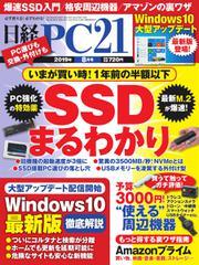 日経PC21 (2019年8月号)
