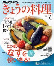 NHK きょうの料理 (2019年7月号)