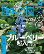 NHK 趣味の園芸 (2019年7月号)