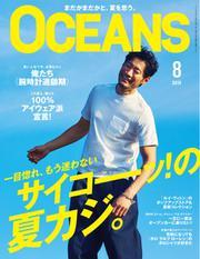 OCEANS(オーシャンズ) (2019年8月号)