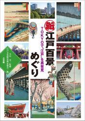 """新江戸百景めぐり ~TOKYOで""""江戸""""を再発見~"""