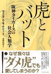 虎とバット―――阪神タイガースの社会人類学