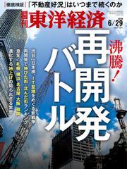 週刊東洋経済 (2019年6/29号)