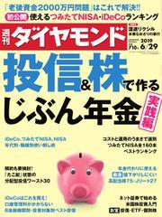 週刊ダイヤモンド (2019年6/29号)