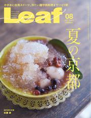 Leaf(リーフ) (2019年8月号)