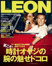 LEON(レオン) (2019年8月号)